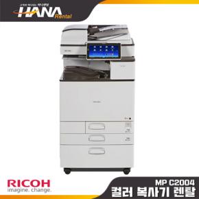 컬러복사기임대 IMC 2000 / MPC2004ex (복합기,정품,임대,대여)