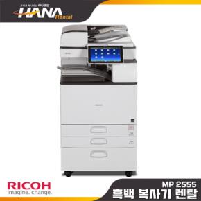 흑백복사기렌탈 RICOH MP2555 (복합기, 정품, 임대, 대여)